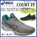 アシックス テニスシューズ オールコート COURT FF E700N メンズ asics 送料無料