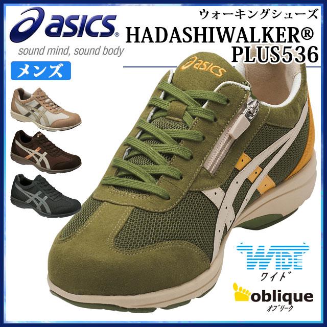 アシックス メンズ ウォーキングシューズ HADASHIWALKER?PLUS536 TDW536 asics ファスナー付き スポーティーなデザイン