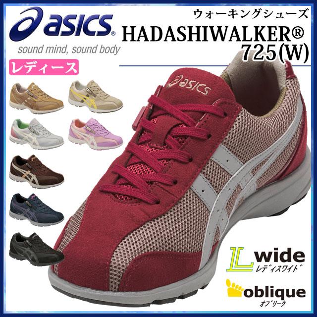 アシックス レディース ウォーキングシューズ HADASHIWALKER?725(W) TDW725 asics ファスナー付き ワイドモデル