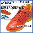 アシックス フットサルシューズ TST215 デスタッキ6 asics