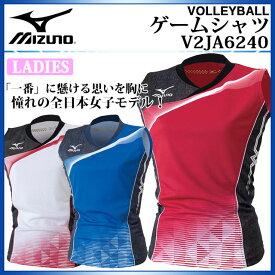 ミズノ バレーボールシャツ 全日本女子モデル レディース 半袖 ゲームシャツ 吸汗速乾 スリム シルエット V2JA6240 MIZUNO