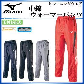 ミズノ トレーニングウエア メンズ レディース 中綿ウォーマー パンツ 32JF7553 MIZUNO 裾ファスナー仕様 防寒 ウインドブレーカー ズボン 黒 赤 紺
