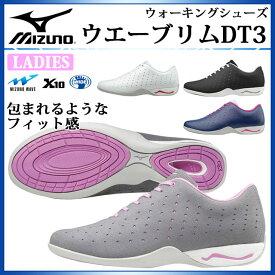ミズノ ウォーキングシューズ レディース ウエーブリムDT3 B1GF1739 MIZUNO 包まれるようなフィット感 カジュアルシューズ 靴 運動 白 グレー 黒 紺