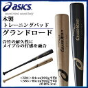 アシックス 野球 硬式用 木製バット GRAND ROAD グランドロード BB2511 asics 84cm/85cm 900g平均 合竹の耐久性にメイ…