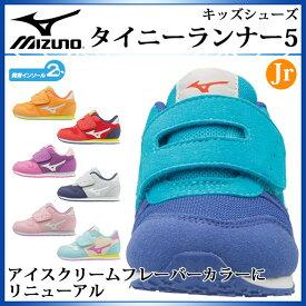 ミズノ キッズシューズ タイニーランナー5 K1GD1732 MIZUNO アイスクリームフレーバーカラー 子供靴