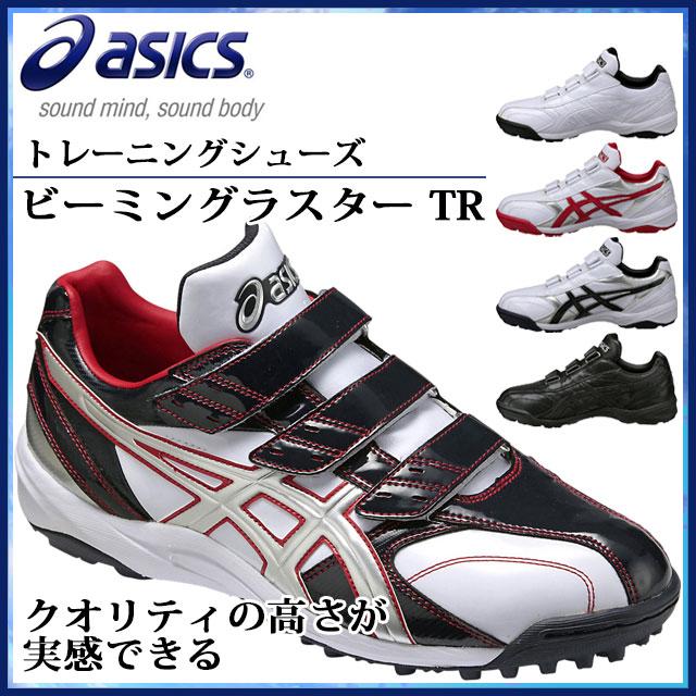 アシックス 野球 トレーニングシューズ ビーミングラスター TR SFT142 asics オールラウンドタイプ クオリティの高さが実感できる