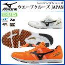 ミズノ マラソンシューズ メンズ レディース ウエーブクルーズ JAPAN(エキスパート) U1GD1710 MIZUNO 男女兼用 駅伝 ロードレース専用