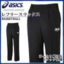 アシックス レフリースラックス バスケットボール 審判 ウエア 2タック 裾上げテープ付き XB9002 asics
