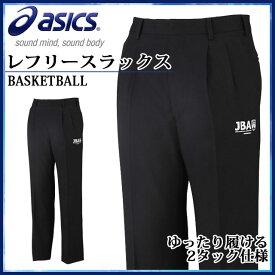 アシックス 審判ウエア レフリースラックス XB9002 asics ゆったり履ける2タック仕様 バスケットボール 裾上げテープ付き