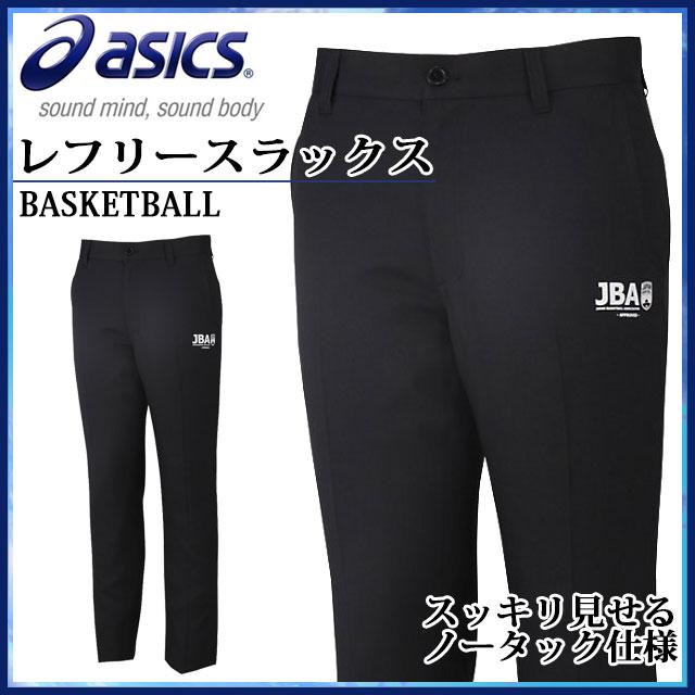 アシックス 審判ウエア レフリースラックス(ノータック) XB9003 asics スッキリ見せる仕様 バスケットボール 裾上げテープ付き