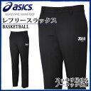 アシックス 審判ウエア レフリースラックス(ノータック) XB9003 asics スッキリ見せる仕様 バスケットボール 裾上げ…