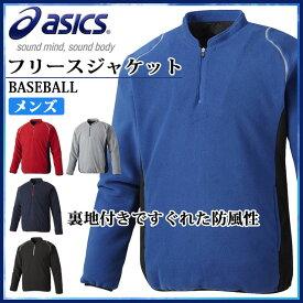 アシックス フリースジャケット 野球 トレーニング フリース ジャケット 防風 高校野球 チーム BAW210 asics