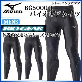 ネコポス ミズノ トレーニングウエア メンズ BG5000II バイオギアタイツ (ロング) K2MJ7B01 MIZUNO 体幹の安定とスムーズな動き 運動 スポーツ 黒