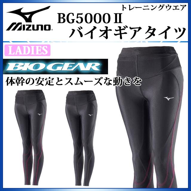 ミズノ トレーニングウエア レディース BG5000II バイオギアタイツ (ロング) K2MJ7D01 MIZUNO 体幹の安定とスムーズな動き