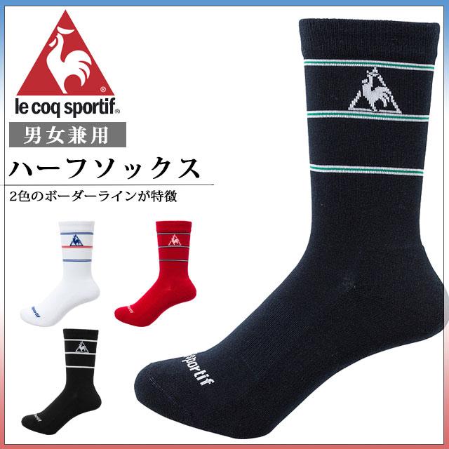 ルコック 靴下 メンズ レディース ハーフソックス QB,910473 le coq sportif 2色のボーダー