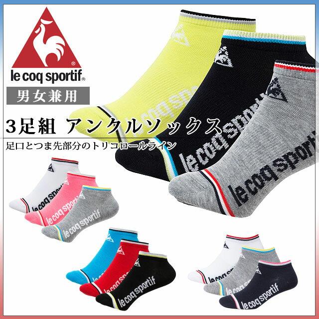 ルコック 靴下 メンズ レディース 3足組 アンクルソックス QB,930173 le coq sportif トリコロール