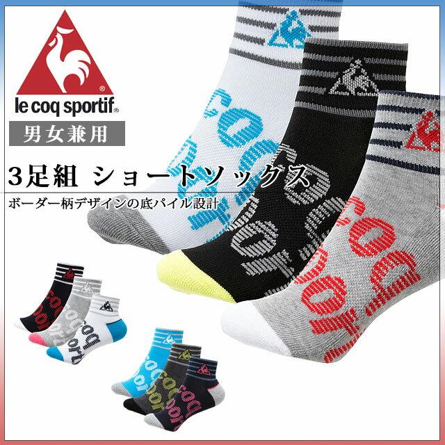 ルコック 靴下 メンズ レディース 3足組 ショートソックス QB,930573 le coq sportif 底