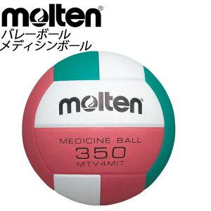 molten(モルテン) バレーボール メディシンボール トレーニング用 MTV4MIT【4号】