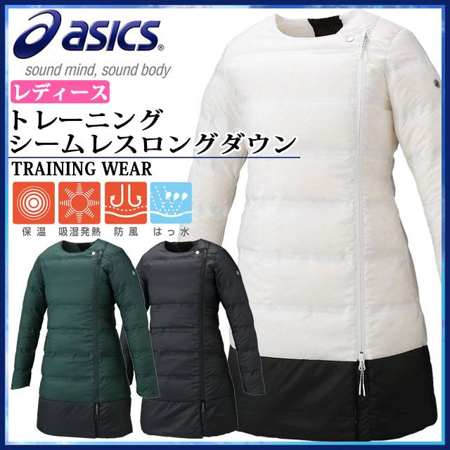 アシックス トレーニングウエア レディース W'Sトレーニングシームレスロングダウン 146466 asics 防寒ジャケット 切替には起毛素材、中わた使用
