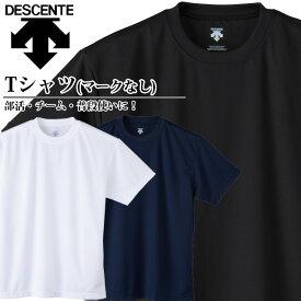 ネコポス デサント Tシャツ 半袖 無地 マークなし チーム トレーニング 丸首 DMC5301A DESCENTE