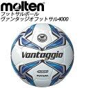 モルテン フットサルボール ヴァンタッジオフットサル4000 molten F9V4001