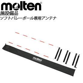 molten (モルテン) バレーボール ネット FA0010 ソフトバレー専用アンテナ 2本セット
