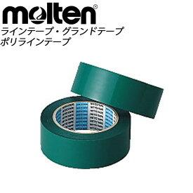 molten(モルテン) ポリラインテープ 緑(2巻入) PT4G