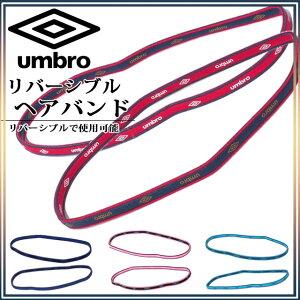 ネコポス アンブロ スポーツアクセサリー メンズ レディース リバーシブルヘアバンド UJS7701 umbro 1本で2パターン