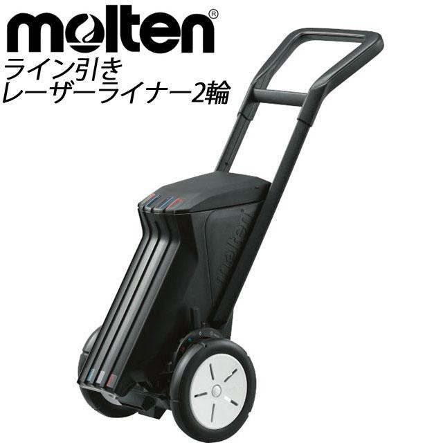 molten (モルテン) 野球 ラインカー WG00220507 レーザーライナー2輪 (フィールド用5cm/野球用7.6cm) ライン幅切替可