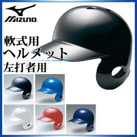 ミズノ 野球 軟式用 ヘルメット 左打者用 1DJHR104 MIZUNO ヒートプロテクション構造 バッティングヘルメット 黒 青 白 赤