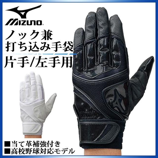 ミズノ 野球 手袋 ノック 練習用 1EJEH108 MIZUNO
