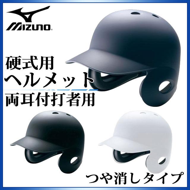 ミズノ 野球 ヘルメット 硬式用 両耳 つや消し 2HA178MIZUNO