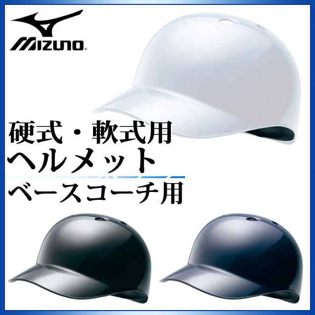 ミズノ 野球 硬式・軟式用 ベースコーチ用ヘルメット 2HA179 MIZUNO