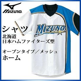 ミズノ 野球 ユニフォームシャツ 北海道日本ハムファイターズ型 オープンタイプ メッシュ 52MW081 MIZUNO プロコレクション