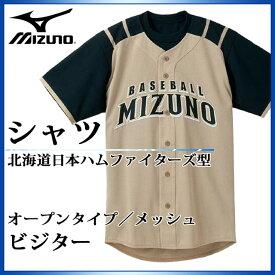 ミズノ 野球 ユニフォームシャツ 北海道日本ハムファイターズ型 オープンタイプ メッシュ 52MW082 MIZUNO プロコレクション
