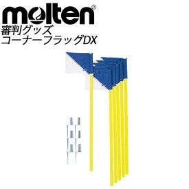 molten (モルテン) サッカー コーナーフラッグDX (4本セット) CFDX4B