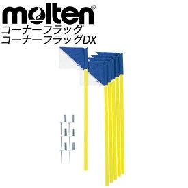 molten (モルテン) サッカー コーナーフラッグDX (6本セット)CFDXB
