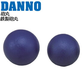 DANNO(ダンノ) 砲丸 5KG D1250 鉄製砲丸