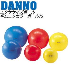 DANNO(ダンノ) トレーニング ボール ギムニクカラーボール75 75cm D5433