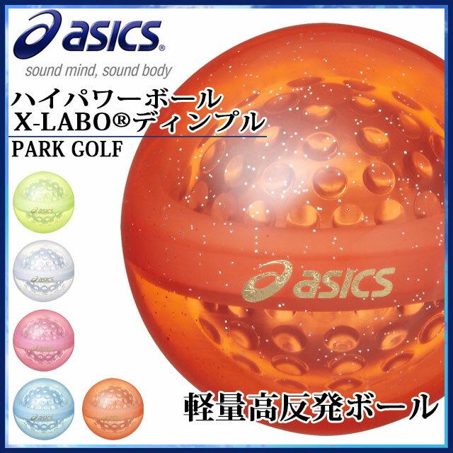 アシックス パークゴルフ ハイパワーボール X-LABO ディンプル GGP307 asics 軽量高反発ボール