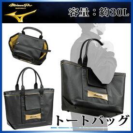 ミズノ スポーツバッグ ミズノプロ トートバッグ 1FJD8004 MIZUNO 容量:約30L