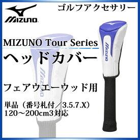 ミズノ カバー ゴルフ アクセサリー MIZUNO Tour Series フェアウエーウッド用 ヘッドカバー 5LJH172200 120〜200cm3対応