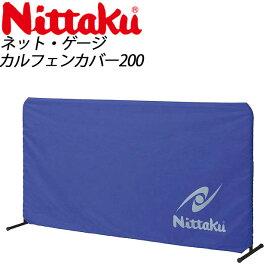 ネコポス Nittaku (ニッタク) 卓球 フェンス NT3616 カルフェンカバー200 防球フェンスカバー