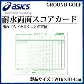 アシックス グラウンドゴルフ 耐水両面スコアカード 【10セット】 GGG095 asics 1セット(カード10枚)ポリオレフィン複合紙