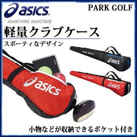 ネコポス アシックス パークゴルフ バッグ 軽量クラブケース GGP403 asics スポーティなデザイン 小物などが収納できるポケット付き