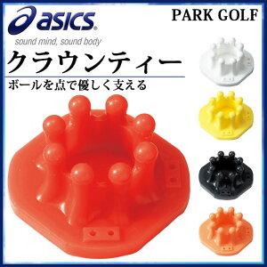 アシックス パークゴルフ アクセサリー クラウンティー GGP601 asics ボールを点で優しく支える