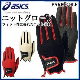 ネコポス アシックス グローブ PGG578 手袋 パークゴルフ asics