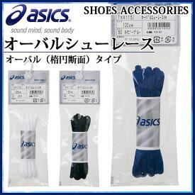 asicsアシックス 靴紐 靴ひも オーバルシューレース