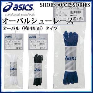 アシックス シューズアクセサリー オーバルシューレース (10本セット) TXX115 asics 靴ひも楕円断面タイプ