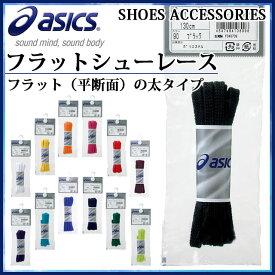 ネコポス asics アシックス フラットシューレース 太タイプ 靴紐 靴ひも 10本入り